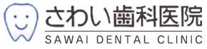 さわい歯科医院 | 大阪府都島区 京橋 歯医者 一般歯科 小児歯科 予防歯科