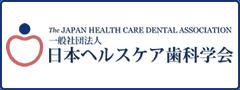 一般社団法人 日本ヘルスケア歯科学会